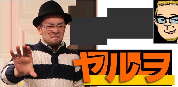 yaruwo