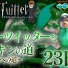 ハリツイ道サムネ2-2