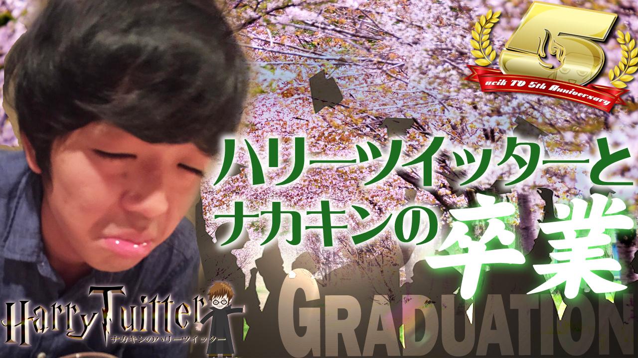 卒業サムネ