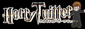 ハリーツイッター_logo