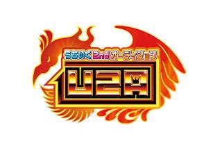 U2A-うちいく2ndオーディション-ロゴ