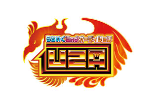 U2A-うちいく2ndオーディション-ロゴ画像