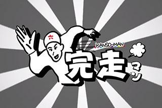中野六区の完走マン