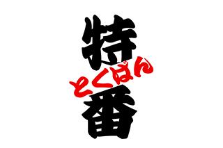 特別番組ロゴ
